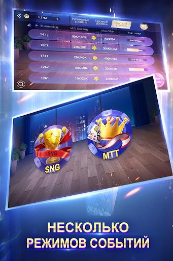 Texas Poker u0420u0443u0441u0441u043au0438u0439  (Boyaa) 5.9.1 screenshots 4