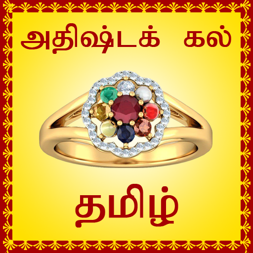 Lucky Stone Finder - Tamil - Apps on Google Play