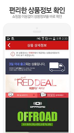 玩購物App|스마트핫딜-핫딜,가격비교,최저가,소셜커머스,반값免費|APP試玩