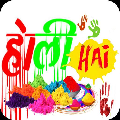 Happy Holi SMS-Shayri 2018