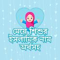 মেয়ে শিশুর ইসলামিক নাম Muslim Baby Girl Name icon