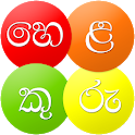 Helakuru - Sinhala Keyboard Super App icon