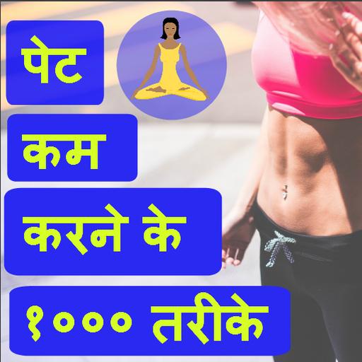come perdere peso velocemente e facilmente in hindi