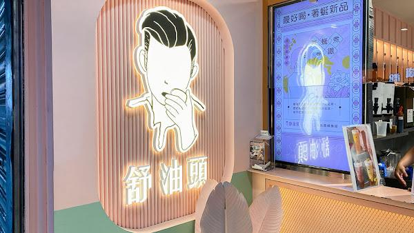 舒油頭-台北延三8號店