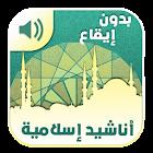 Música islâmica 2017 | Nasheed icon