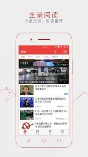 网易新闻 screenshot 00