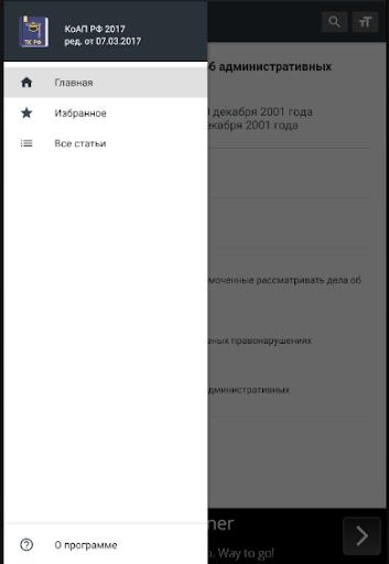 u041au043eu0410u041f u0420u0424 31.07.2020 (195-u0424u0417) 1.52 screenshots 10