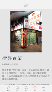 捷昇置業 screenshot 3