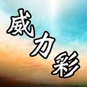 威力彩車隊 icon