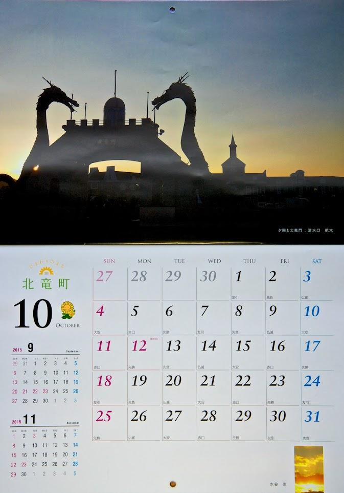 10月・北竜町カレンダー 2015