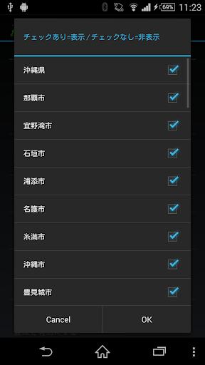 沖縄県のニュース|玩新聞App免費|玩APPs