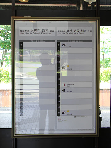 JR阿蘇駅_02 時刻表