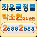 마일+선물 2588박소현대리운전 2588-2588 좌우로정렬 icon