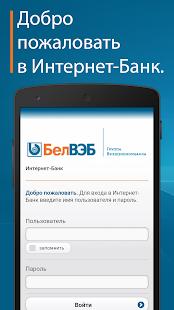 BelVEB Mobile - náhled