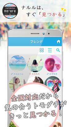 登録無料で楽しくトークするなら(naruru)友達作りアプリのおすすめ画像2