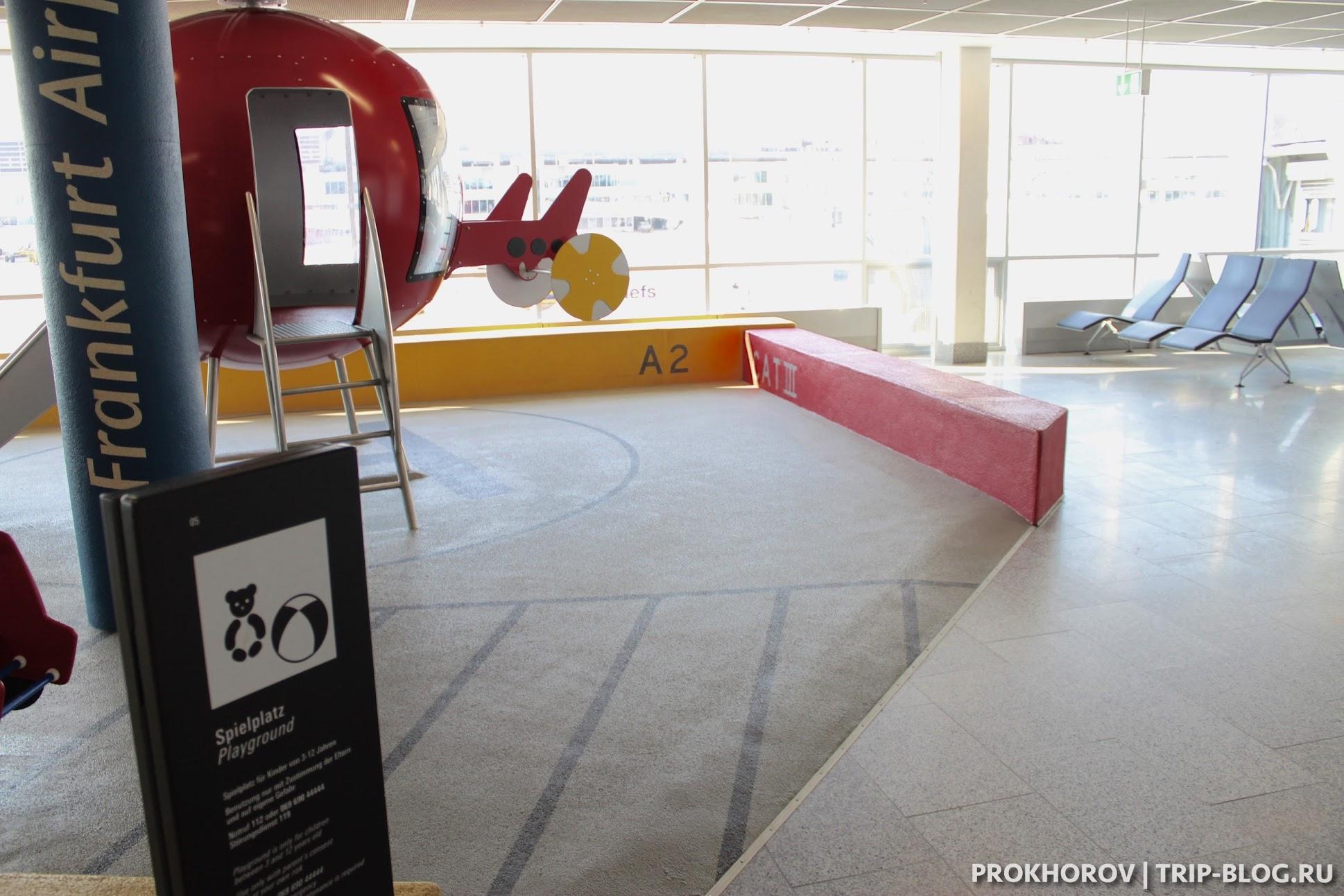 детская игровая площадка в аэропорту Франкфурта