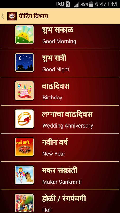 Marathi Greetings Android Apps on Google Play – Marathi Greetings Birthday