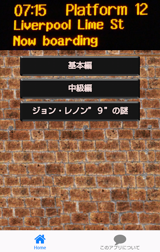 一般常識クイズ for ビートルズ ジョン9の謎 無料アプリ