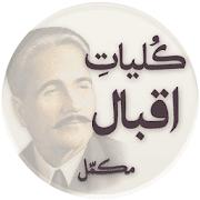 Kulliyat e Iqbal Urdu Complete (New Version)