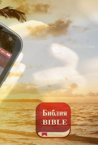 Russian Bible Audio Offline 1.0.01.0.0 screenshots 3