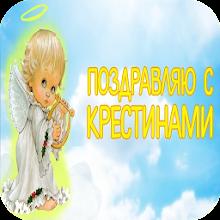 Открытки с Крестинами! Download on Windows