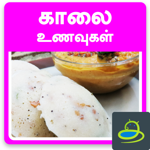 Chinese food collection tamil google playstore revenue breakfast recipes in tamil forumfinder Gallery
