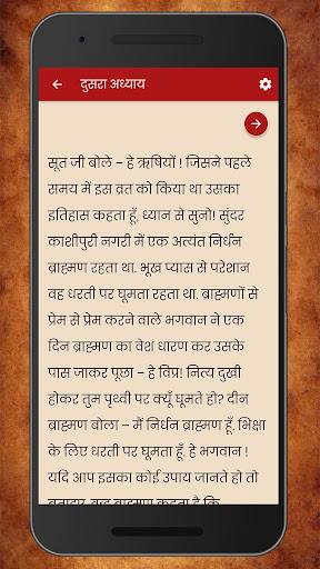 Hindi in satya pdf katha