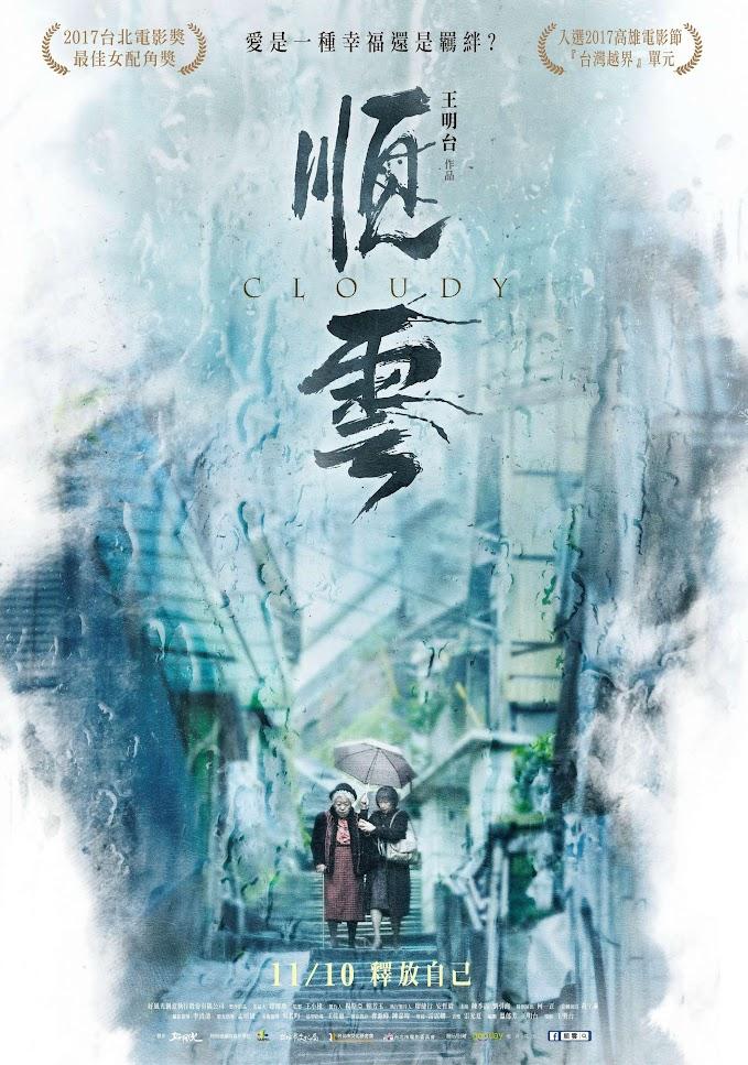 順雲 (Cloudy, 2017)