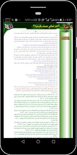 الرقية الشرعية: أبو البراء 1.1 screenshots 5
