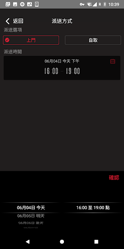 Screenshot for SF HK in Hong Kong Play Store