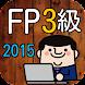 ファイナンシャルプランナー3級(FP3級)2015年度過去問