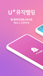 screenshot of 뮤직벨링 [LGU+]벨소리, 통화연결음, MP3, 뮤직, 음악, 컬러링