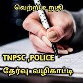 TNPSC GUIDE