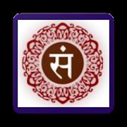 Sanskrit Quiz
