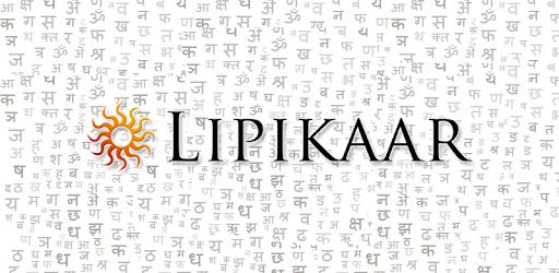 Lipikaar Assamese Keyboard - Apps on Google Play