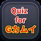 アニメクイズforゴールデンカムイ Download for PC Windows 10/8/7