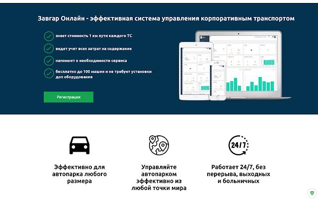 Zavgar Online