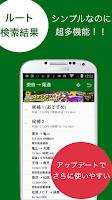 Screenshot of 高速料金ナビ(高速料金・渋滞情報)