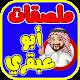 WAStickerApp Abqarie Download on Windows