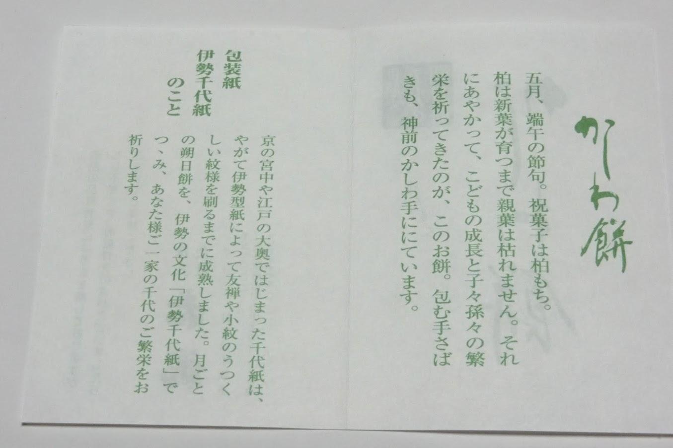 赤福朔日餅かしわもちと伊勢千代紙説明