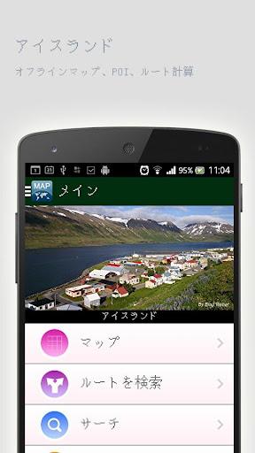 無料旅游Appのアイスランドオフラインマップ|記事Game
