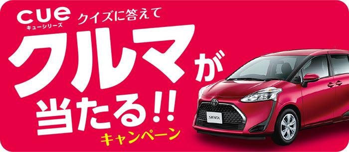 トヨタ シエンタが抽選で当たる!キューシリーズでハッピードライブ!キャンペーン