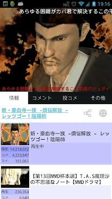 ニコブラウザ(ニコニコ動画再生アプリ)のおすすめ画像2