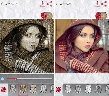 عکس به نقاشی screenshot