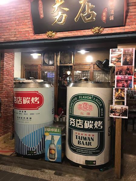 夯店-懷舊食堂(夯便當)