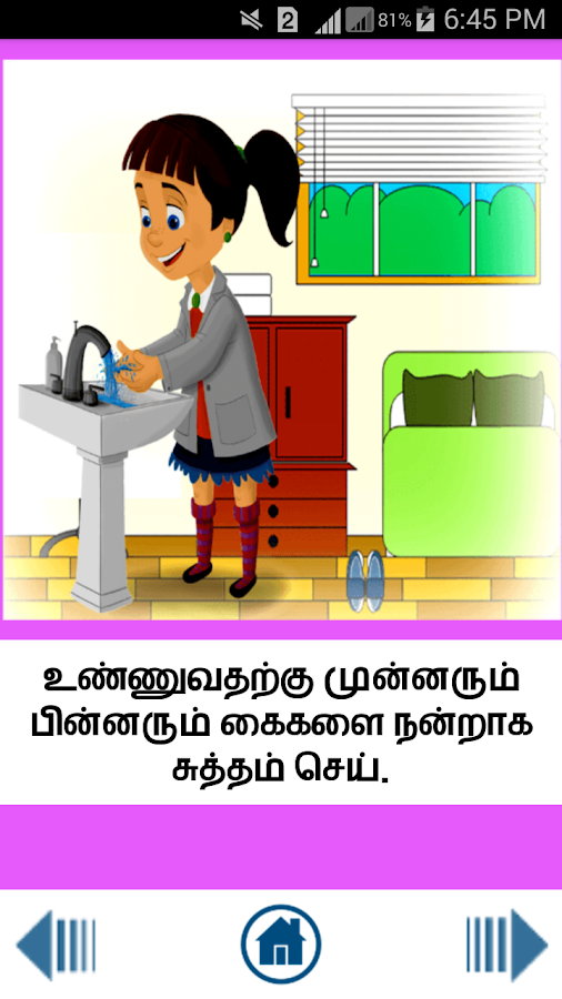 essay on good habits in tamil Essay on good habits in hindi अर्थात इस article में आप good habits in tamil, good habits in telugu language, good habits.