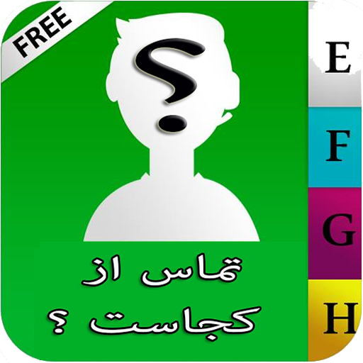 Persian Tv Apk