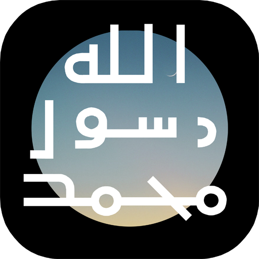 Muhammad.VR Android APK Download Free By Maksat Ovezov
