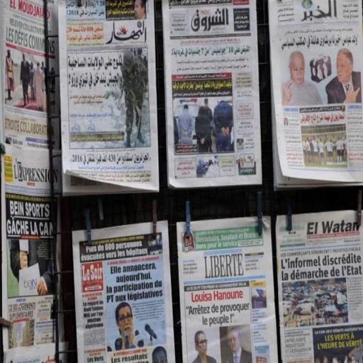 الجرائد الجزائرية اليومية 2018