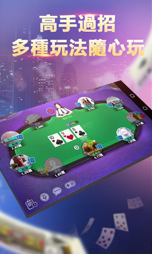 u535au96c5u5fb7u5ddeu64b2u514b texas poker Boyaa 5.9.1 screenshots 9